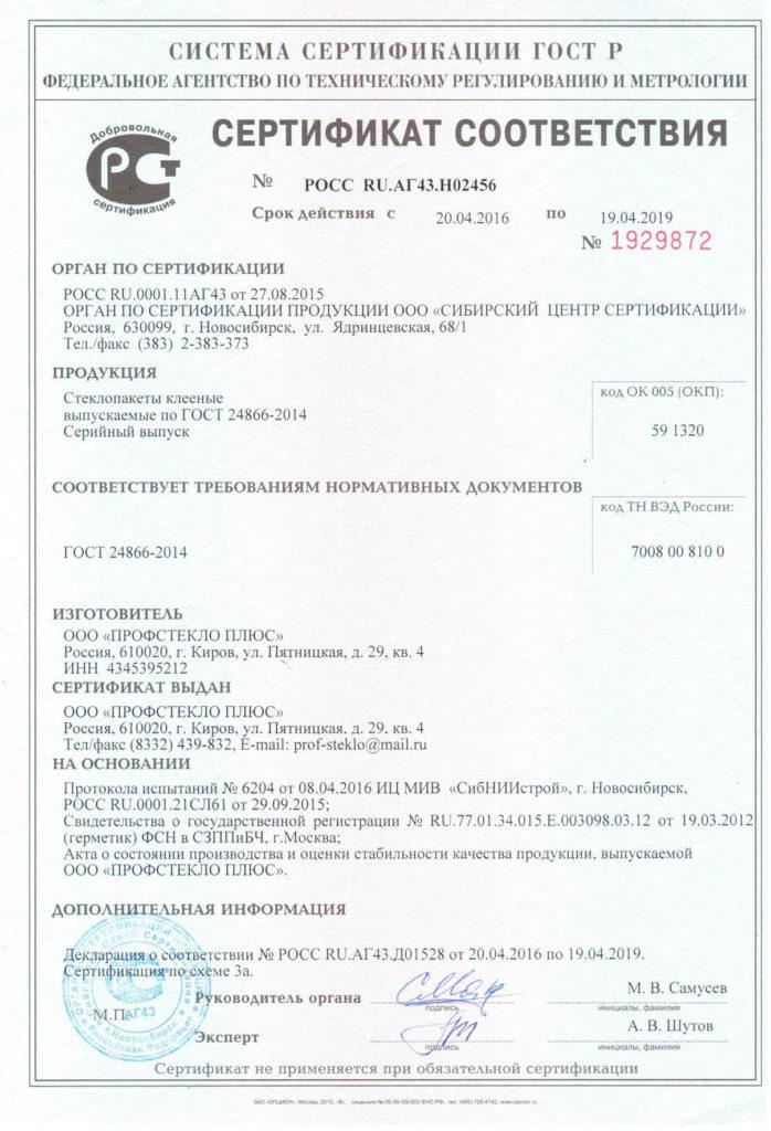 сертификат качества окон пвх киров